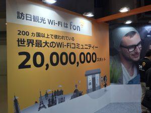 Inbound Japan 2016 Tourism WiFi 2016 | Fon
